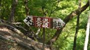 浅間神社ー日向薬師21