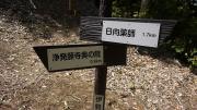 浅間神社ー日向薬師40