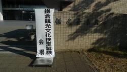 20141123_鎌倉検定試験3