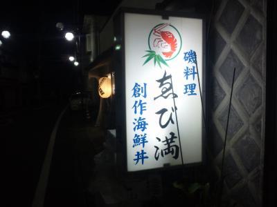 ebi-kanban_convert_20120914181854.jpg