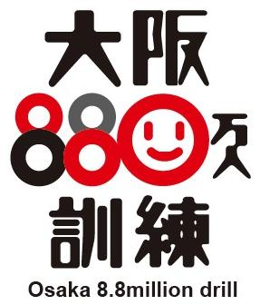 大阪880万人訓練 ( Osaka 8.8 million drill )