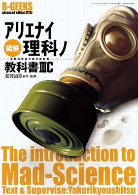 アリエナイ理科ノ教科書ⅡC ( 三才ブックス )