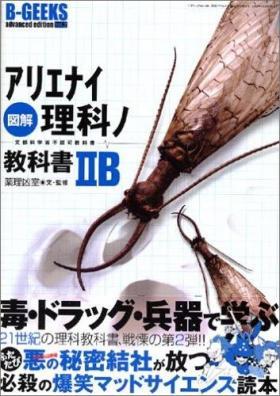 アリエナイ理科ノ教科書ⅡB ( 三才ブックス )