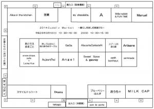 カドリーマーケットブース表