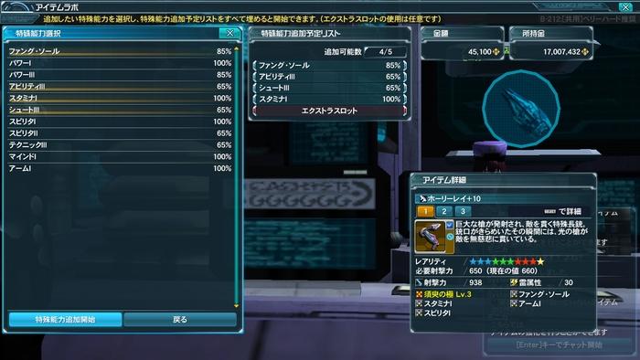 PSO2通常画面のキャプチャー (29)