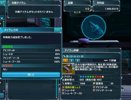 PSO2通常画面のキャプチャー (31)