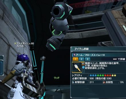 PSO2通常画面のキャプチャー (35)