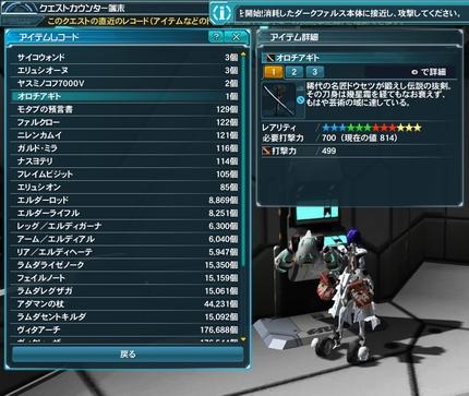 PSO2通常画面のキャプチャー (53)