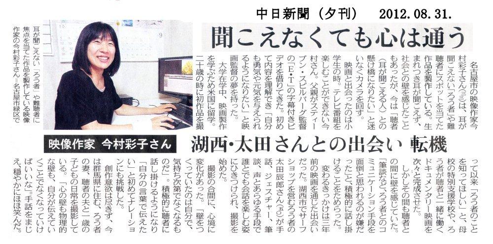 中日新聞夕刊2012.08.31,