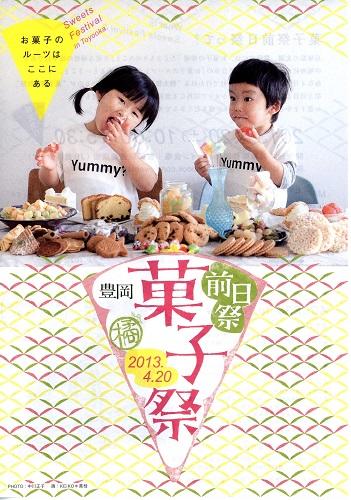 菓子祭オモテ