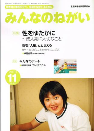 CCF20131010_00000.jpg