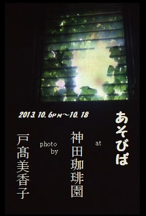 2013神田DM