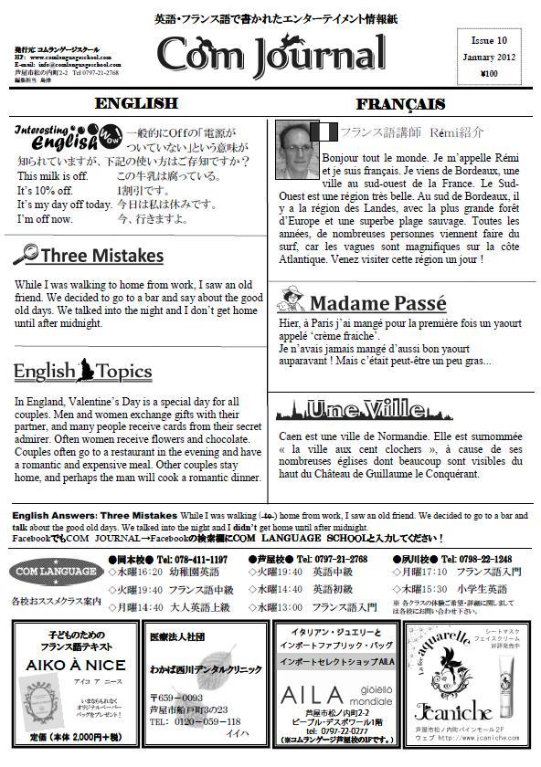 comjournal2012-1-small.jpg