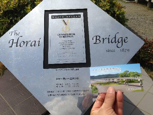 5蓬莱橋1