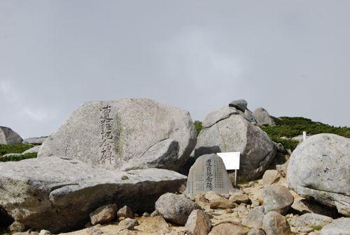 14遭難慰霊碑