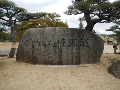 20130303_姫路城1