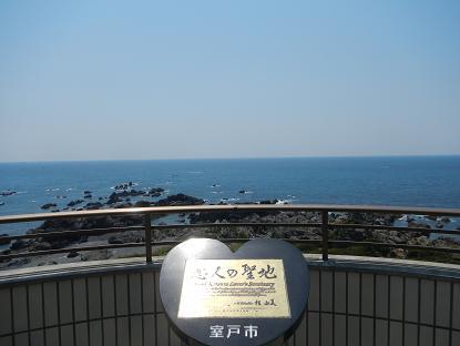 20130427_室戸岬