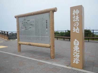 20130609_白兎