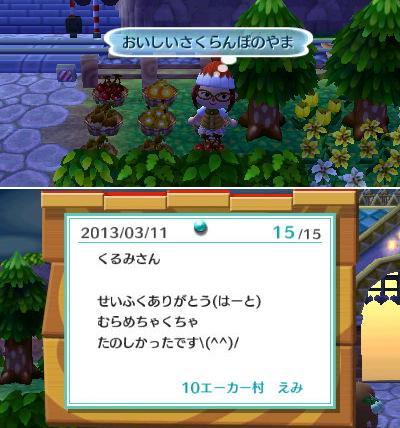 20130312-11.jpg