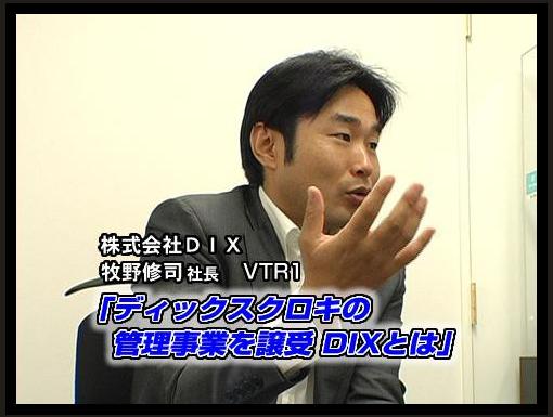 社長室101の秋(9月の見どころ!...