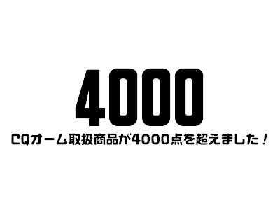4000アイテム-2
