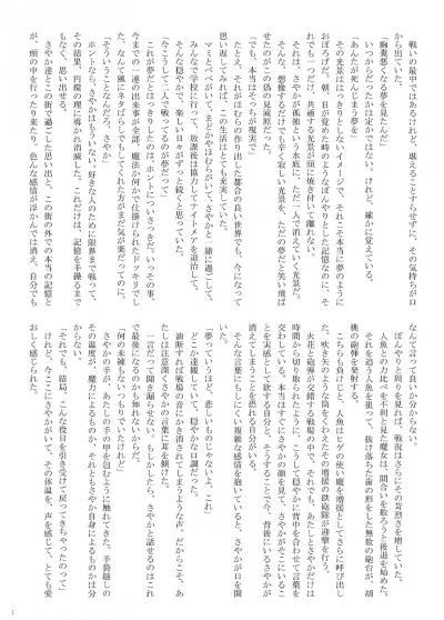C87新刊①本文