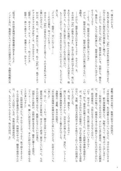 C87金剛本告知画像②(ブログ用)