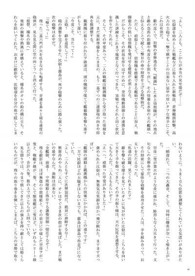 C87金剛本告知画像③(ブログ用)