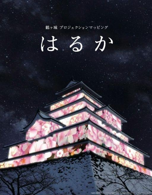 鶴ヶ城はるか_R