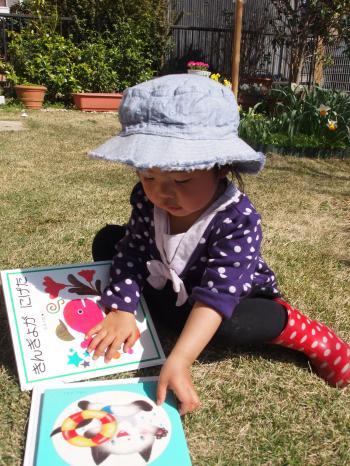 庭で絵本 (3)