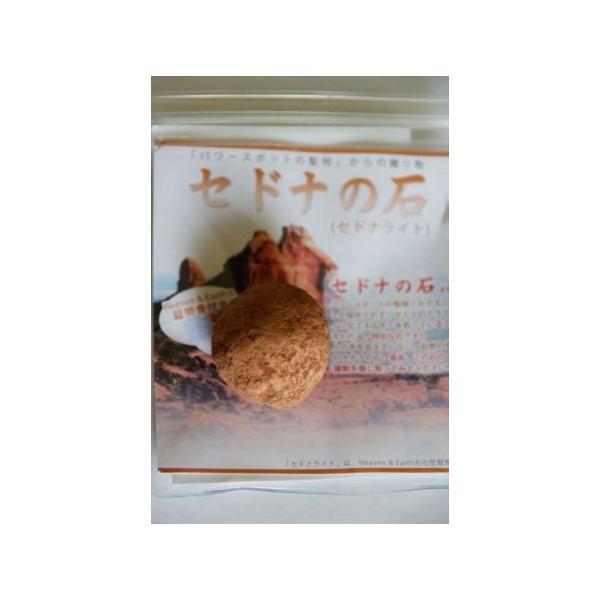 セドナの石 (2)