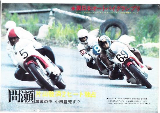 MCFAJ チャンピオンシリーズ3戦 日本海間瀬サーキット
