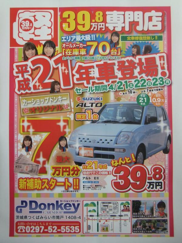 DSCF9687_convert_20120419101916.jpg