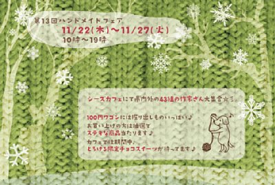 hand2012_aki01.jpg