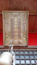 神社稲荷 (453x800)