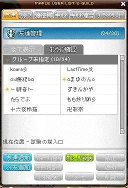Maple130613_232921.jpg