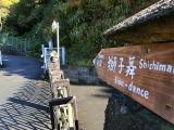 2014/11/27天園〜獅子舞18