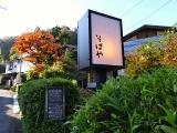 2014/11/27天園〜獅子舞21