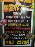 吉祥寺ゆうれい居酒屋3