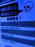 吉祥寺ゆうれい居酒屋7