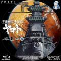 宇宙船艦ヤマト2199_1b_BD