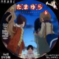 たまゆら~hitotose~_6_DVD