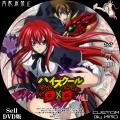 ハイスクールD×D_1a_DVD