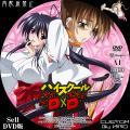 ハイスクールD×D_3d_DVD