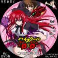 ハイスクールD×D_1d_DVD