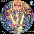 まりあ†ほりっく_BD-BOX_1