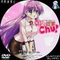 朝まで授業Chu!_コミックス付属DVD_c