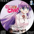 朝まで授業Chu!_特典CD
