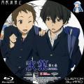 氷菓_1c_BD