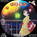 たまゆら~hitotose~_7_DVD